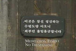 zen buddhism sign on door